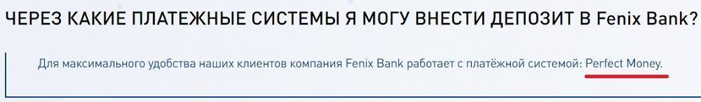 вклады принимаются посредством Perfect Money