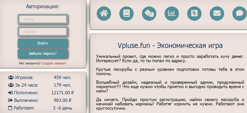 Vpluse (vpluse.fun) - экономическая игра с выводом денег [не рекомендую]