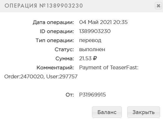 Вывел немного рублей из расширения TeaserFast