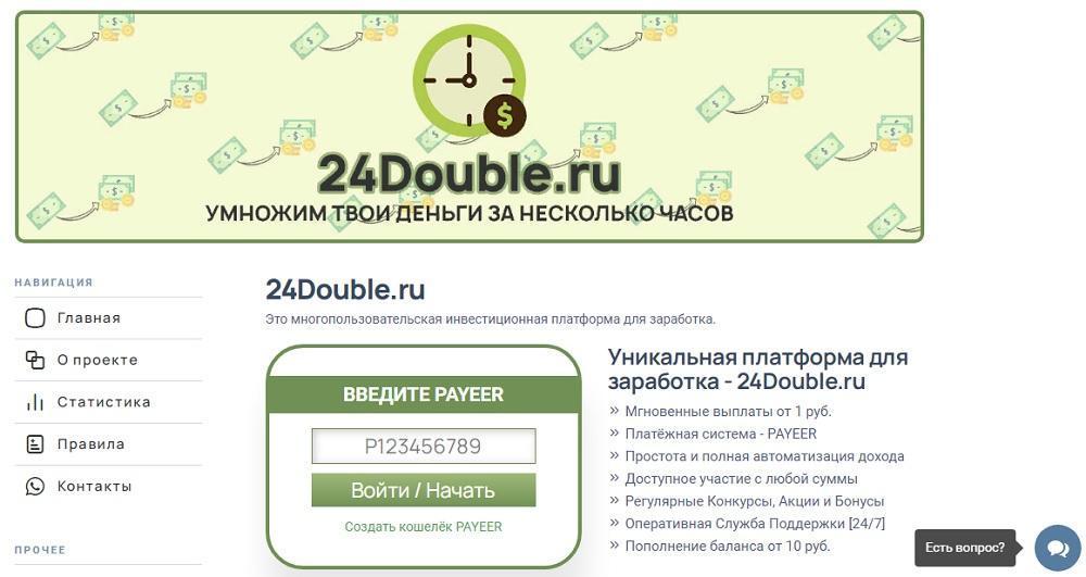 24Double (24double.ru) - уникальная платформа для заработка [лохотрон]