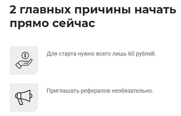 Atron (atron.biz) начать можно с 60 рублей