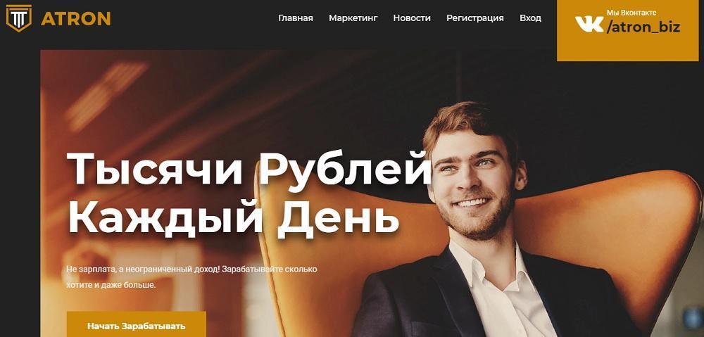 Atron (atron.biz) - тысячи рублей каждый день [лохотрон]