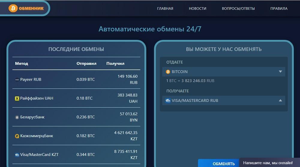 crex24.site - онлайн обмен криптовалют [лохотрон]
