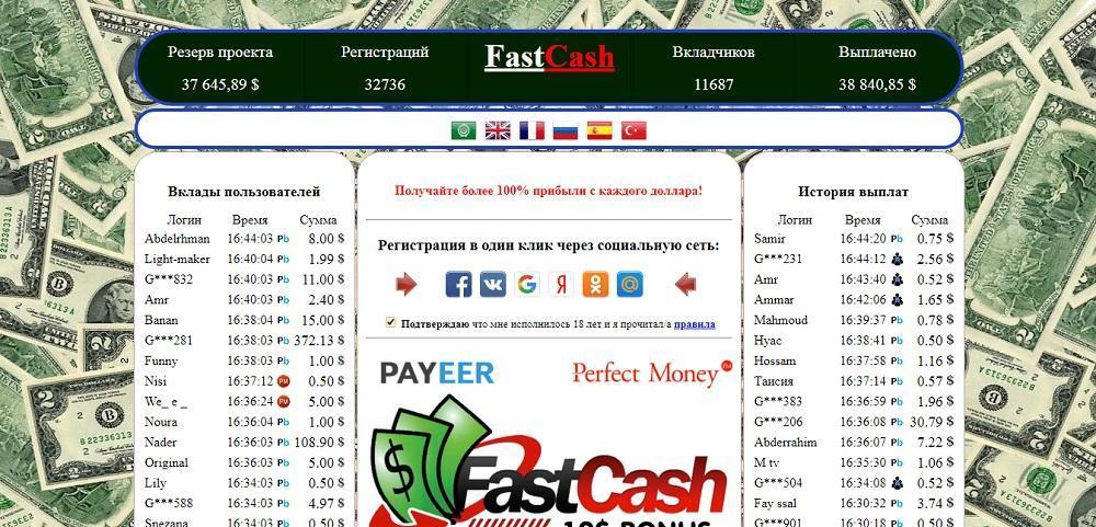 FastCash (fastscash.online) - интернет копилка: более 100% прибыли с каждого доллара [лохотрон]