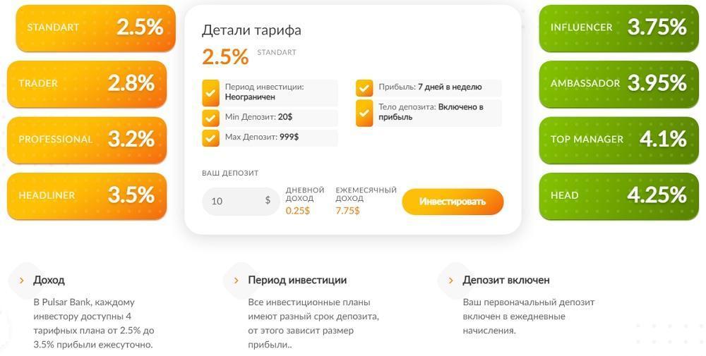 инвестиционные планы PulsarBank (pulsarbank.com)