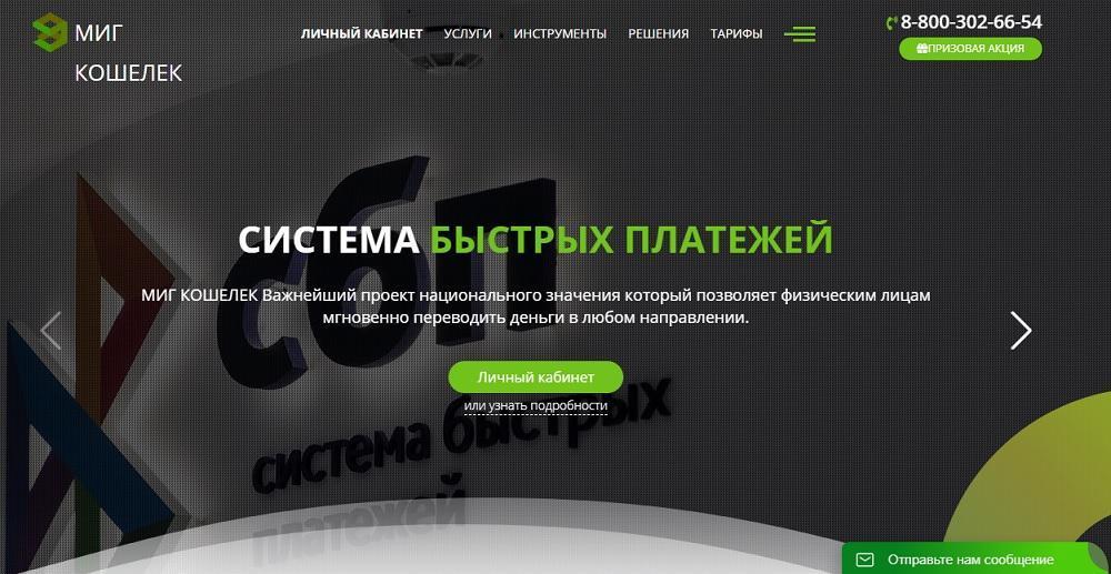 Миг Кошелек (migwallet.com) - сервис приема платежей [лохотрон]