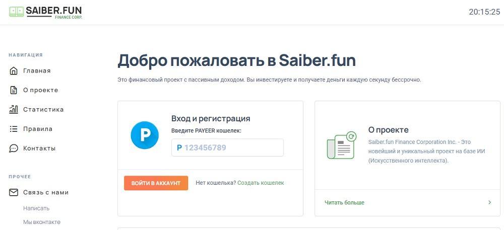 Saiber.fun - первый бессрочный заработок с пассивным доходом [лохотрон]