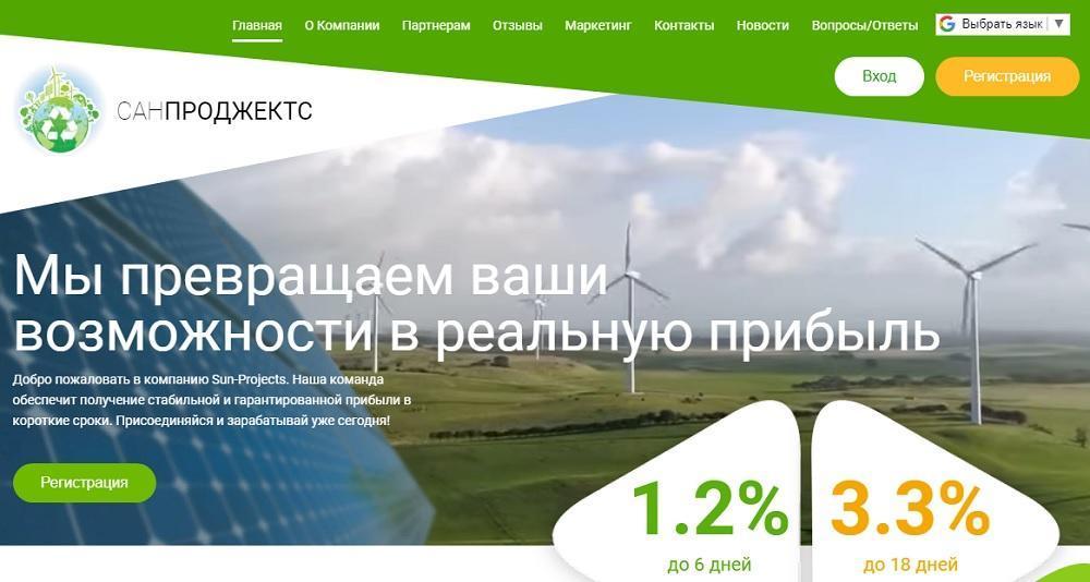Сан Проджектс (sunprojjects.ru) - инвестиции в альтернативную энергетику или развод? Какие отзывы?