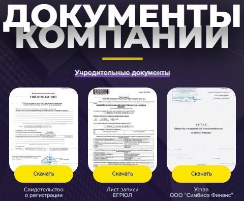 Симбиоз Клуб (symbios.club) документы компании