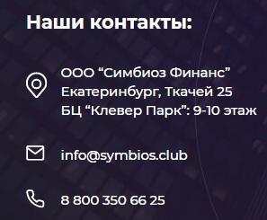 Симбиоз Клуб (symbios.club) липовые контакты