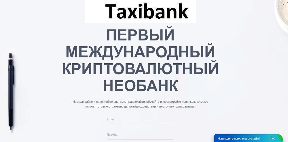 Taxibank (taxibank.eu) - первый международный криптовалютный необанк [лохотрон]