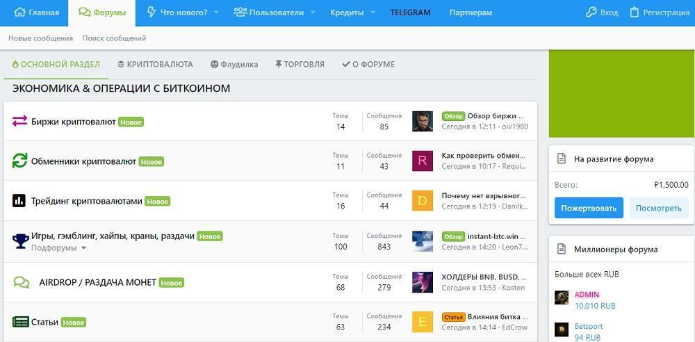 tokenok.ru - новый форум с оплатой за активность