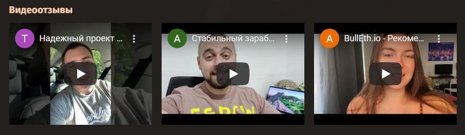 видео отзывы о проекте BullEth