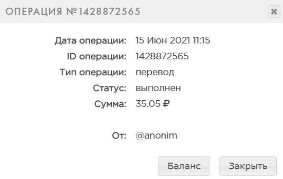 Выплата на Payeer от сервиса RuCaptcha