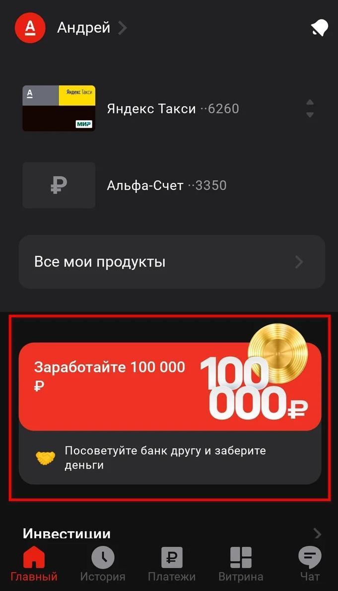 заработайте 100000 рублей с альфа банком