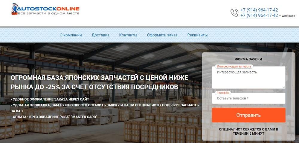 0252.ru - реальный интернет-магазин автозапчастей или нет? Какие отзывы?