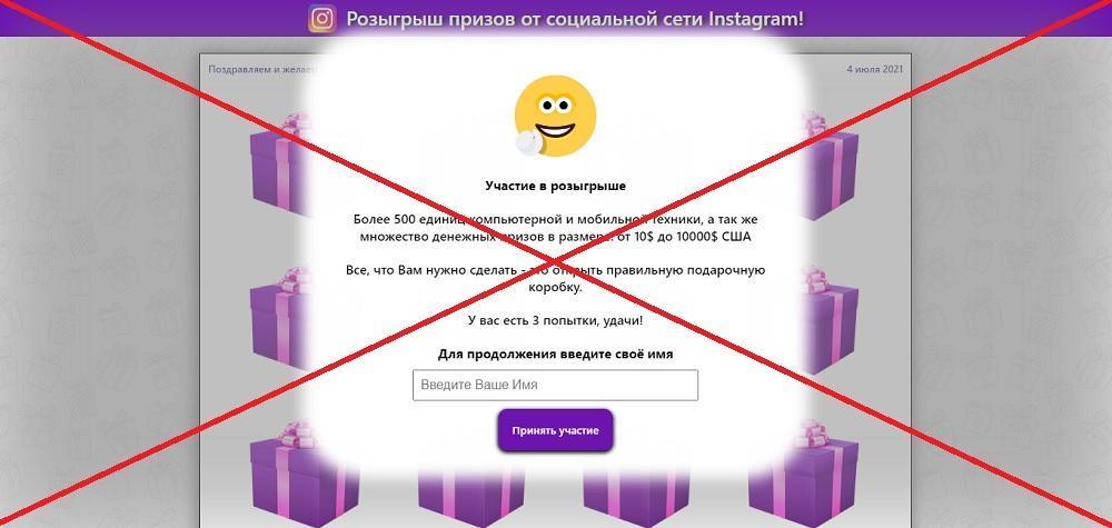 24-box.club - розыгрыш призов от социальной сети Instagram [лохотрон]