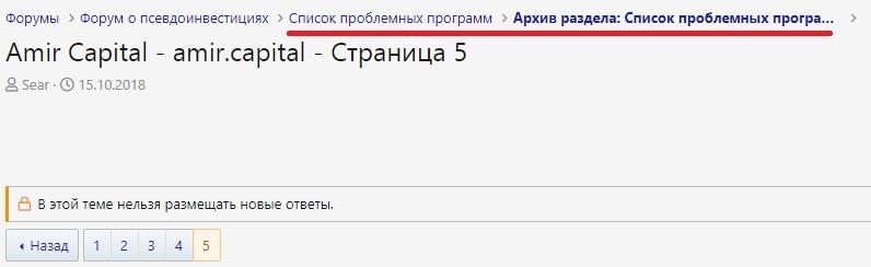 Амир Капитал (amir.capital) в списке проблемных и закрытых программ на форуме mmgp