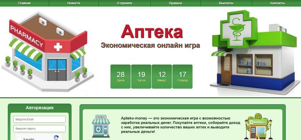 Аптека (apteka-money.ru) - экономическая онлайн игра: платит или нет? Какие отзывы?