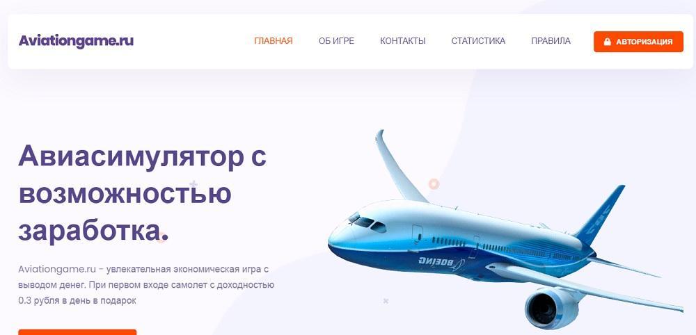 Aviationgame.ru - авиасимулятор с возможностью заработка [не рекомендую]