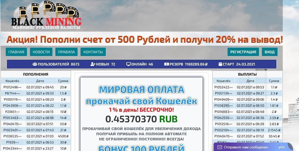 Black Mining (black-mining.space) - майнинг рублевой валюты [лохотрон]