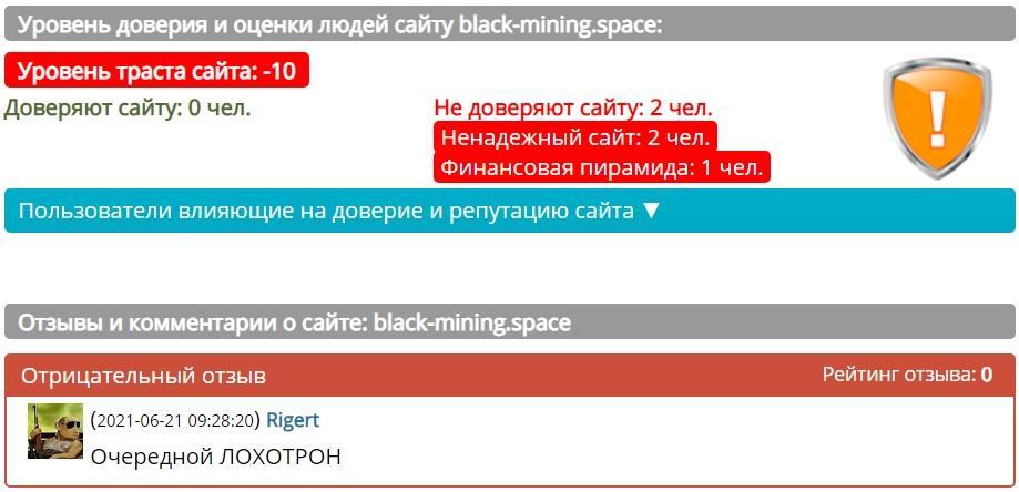 Black Mining (black-mining.space) отрицательный уровень доверия и негативные отзывы