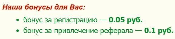 бонусы за регистрацию и привлечение рефералов на буксе Hotbux (hotbux.ru)