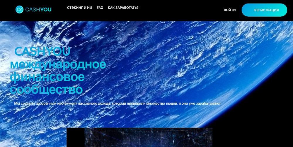 CashYou (ru.cashyou.io) - пассивный доход на криптовалюте [не рекомендую]