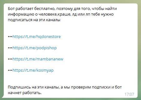 Checksoul.ru этот бот никого не находит, не ведитесь