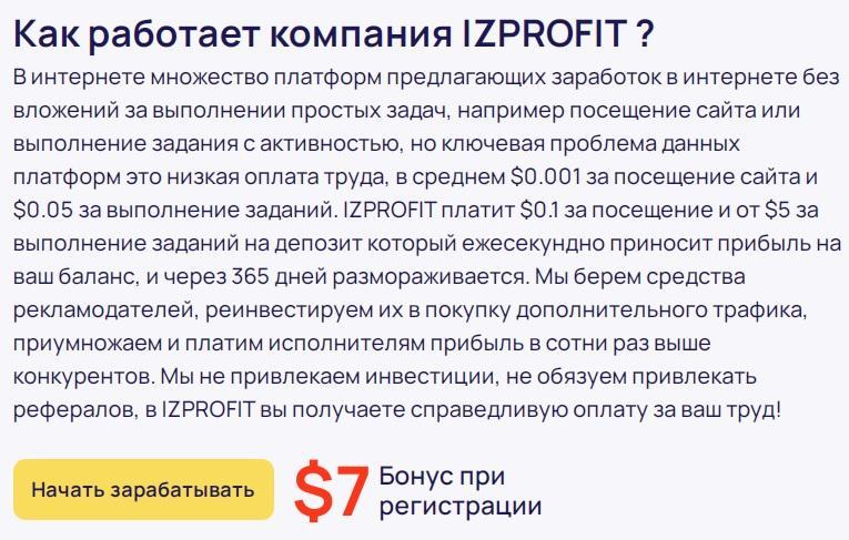 Что обещает компания Izprofit (izprofit.com)