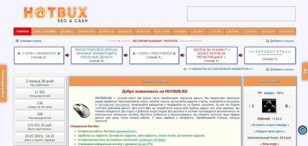Hotbux (hotbux.ru) - мой отзыв об очередном сервисе активной рекламы