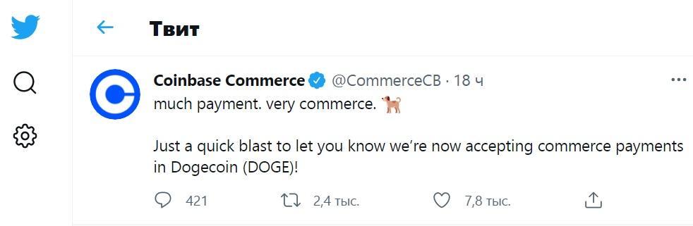 Криптобиржа Coinbase добавила Dogecoin на свою платежную платформу