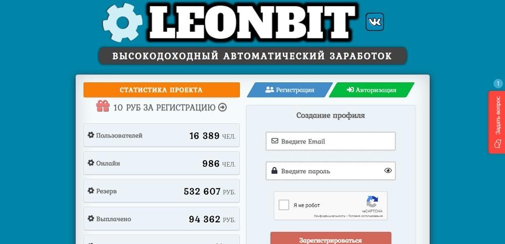 Leonbit (leonbit.biz) - высокодоходный автоматический заработок [лохотрон]