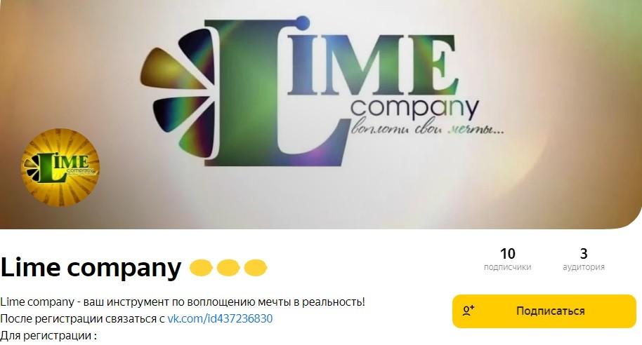Лохотрон Lime Company начал рекламироваться на Яндекс Дзен