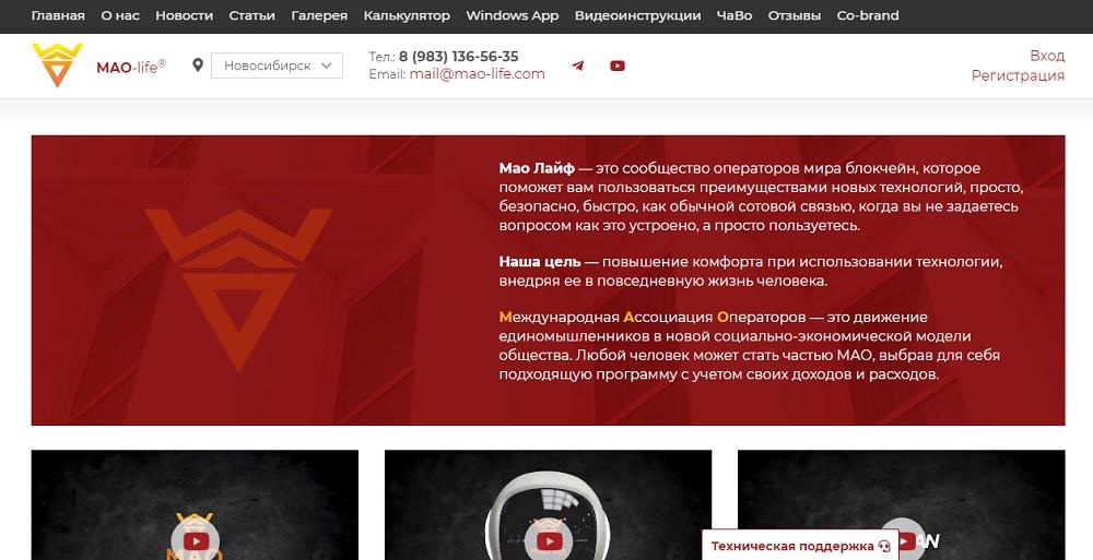 MAO Life (mao-life.com) - что за проект? Реально можно заработать или развод?