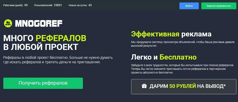 MNOGOREF (mnogoref.ru) - толпы рефералов в любой проект [не рекомендую]