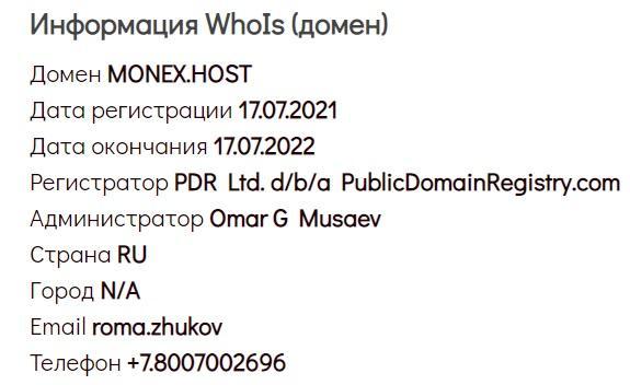 Monex.host информация о домене
