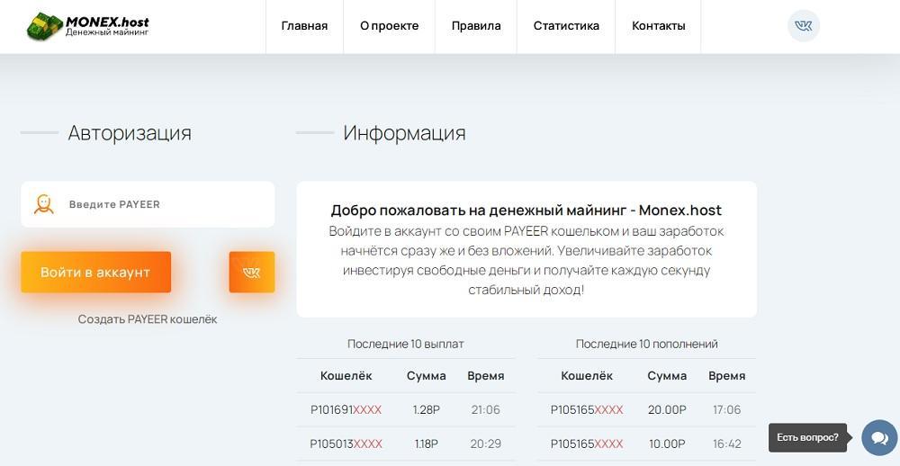 Monex.host - вложение средств в денежный майнинг [не ведитесь, это развод]