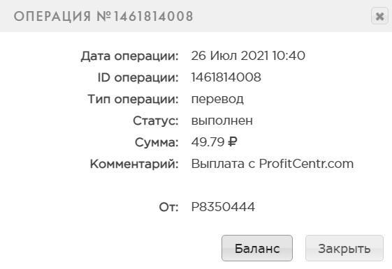 Небольшая выплата из популярного букса ProfitCentr