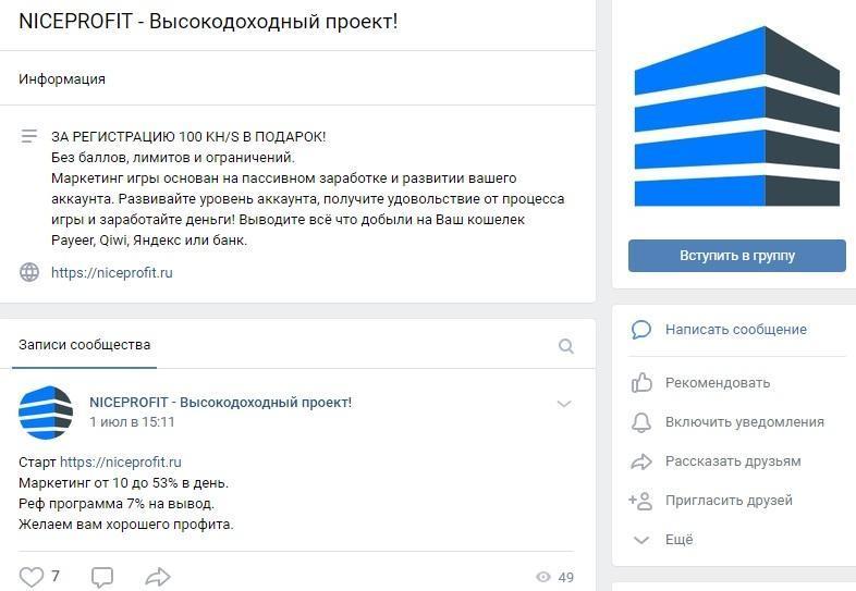 Niceprofit (niceprofit.ru) обещают бонусы за регистрацию и отсутствие баллов