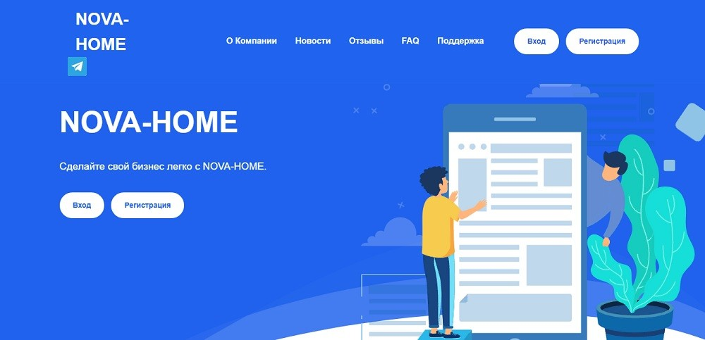 nova-home.today - сделайте свой бизнес легко с NOVA-HOME [не рекомендую]