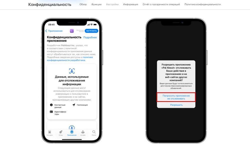 Обновление iOS 14.5: с какими проблемами столкнулись арбитражники и как они их решают