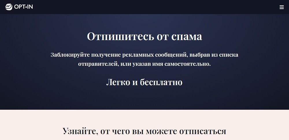 opt-in.ru - что за сайт? Отписка от спама? Или что?
