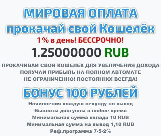 организаторы проекта Black Mining (black-mining.space) предлагают майнинг рублей всем желающим