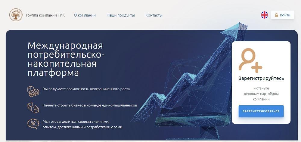 Отзыв о ГК ТИК - что расположено на сайте ti.capital на самом деле?