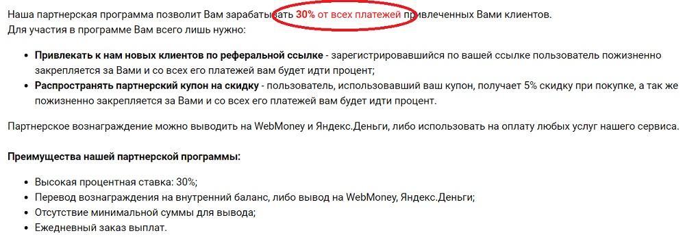 партнерская программа на сайте магазина Proxy6 (proxy6.net)