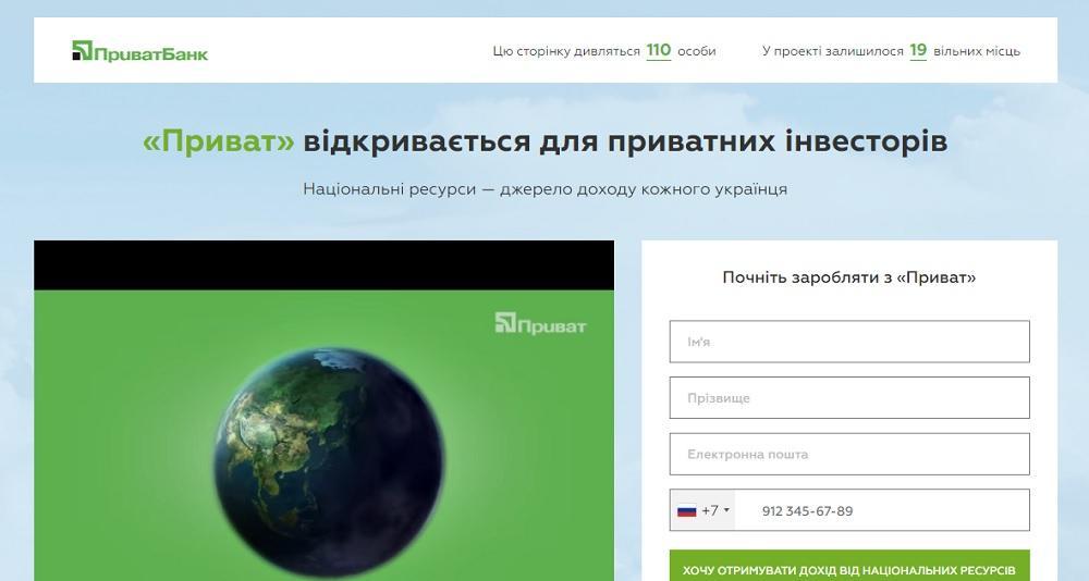 pr-inv.org - получение дохода от национальных ресурсов Украины [это развод, не ведитесь]