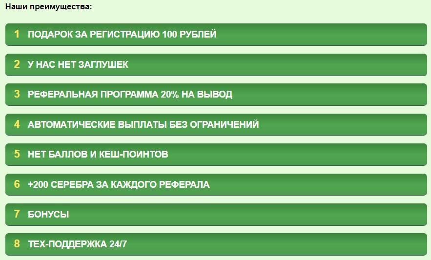 преимущества Аптека (apteka-money.ru)