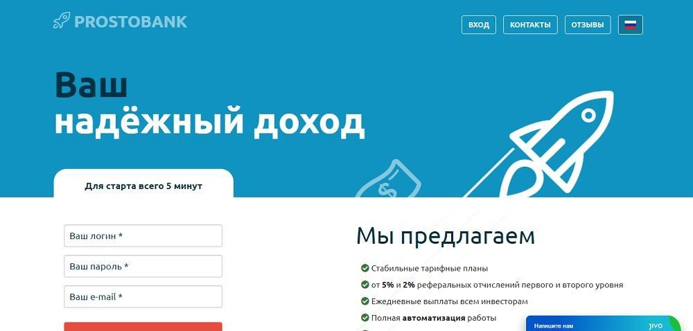 ProstoBank (prostobank.co) предлагает бонус 500 рублей на счет и надежный доход - это правда или нет? Какие отзывы?