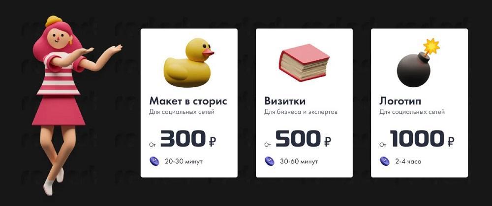 расценки на «Мелкий» дизайн